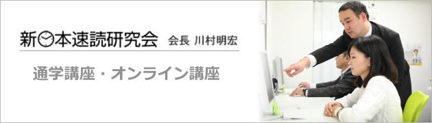 新日本速読研究会・紹介バナーver2