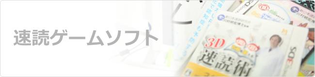 速読ゲームソフト紹介バナー
