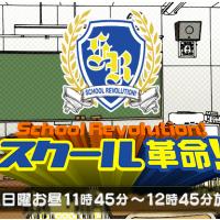 スクール革命!|日本テレビ