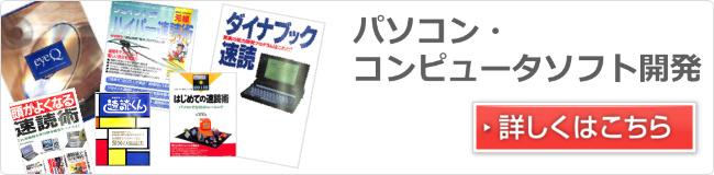 速脳技術ソフト紹介バナー2