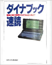 ダイナブック速読PC学習ソフト