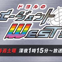 ドヨルのエージェントWEST!|朝日放送