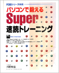 パソコンで鍛えるSUPER速読トレーニングwith3.5_FD