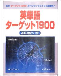 速脳速習×ターゲット1900