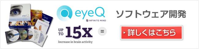 速読と脳の機能を向上させるソフトウェアeyeQ