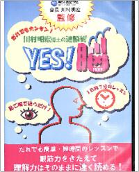脳トレーニングソフト YES脳