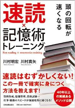 速読記憶術トレーニング(川村速脳開発協会)