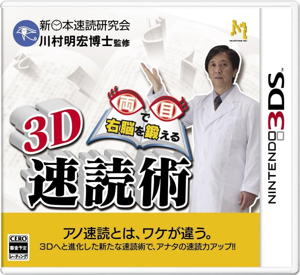 両目で右脳を鍛える3D速読術