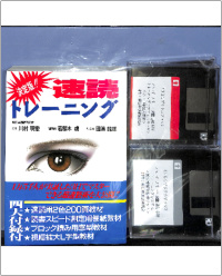 NEC デジタルブック_決定版速読トレーニング